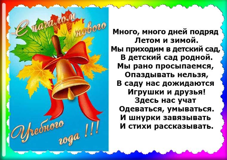Поздравления педагогам детского сада с днём знаний